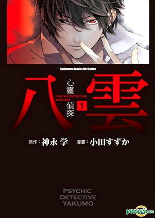 Yakumo Japan  city images : Current Reading: Psychic Detective Yakumo | Compromise and Conceit