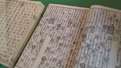 A samurai child's schoolbook